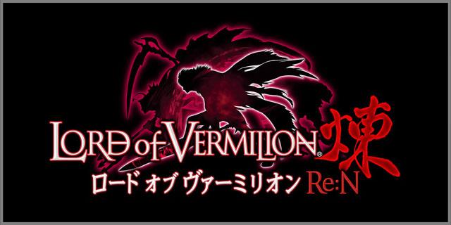 Lord ov Vermilion 煉  2012年4月リリース。カードバトルRPG「LORD